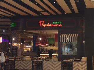 Popolamama, Kuliner Halal Aeon Mall